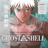 Ghost In The Shell [Jacket]